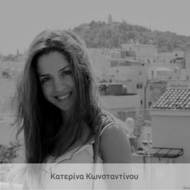 Κατερίνα Κωνσταντίνου