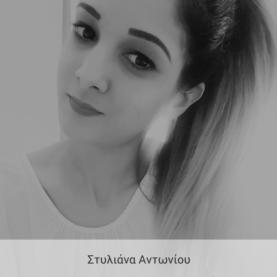 Στυλιάνα Αντωνίου