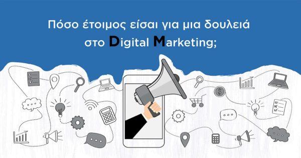 Πόσο έτοιμος είσαι για μια δουλειά στο Digital Marketing;