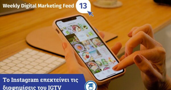 Weekly Marketing Feed 2021